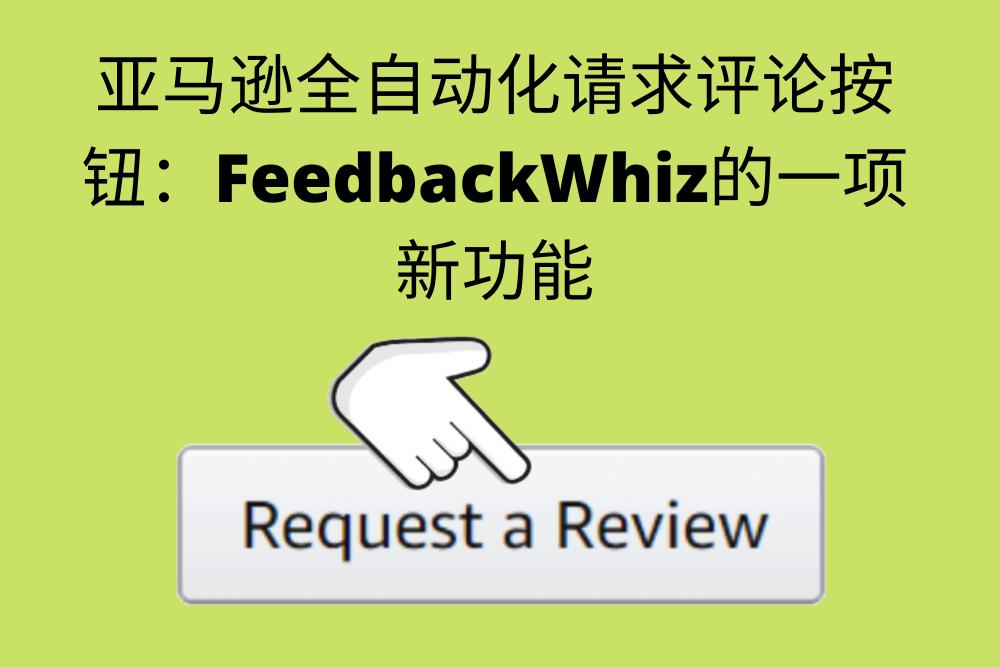 亚马逊全自动化请求评论按钮:FeedbackWhiz的一项新功能